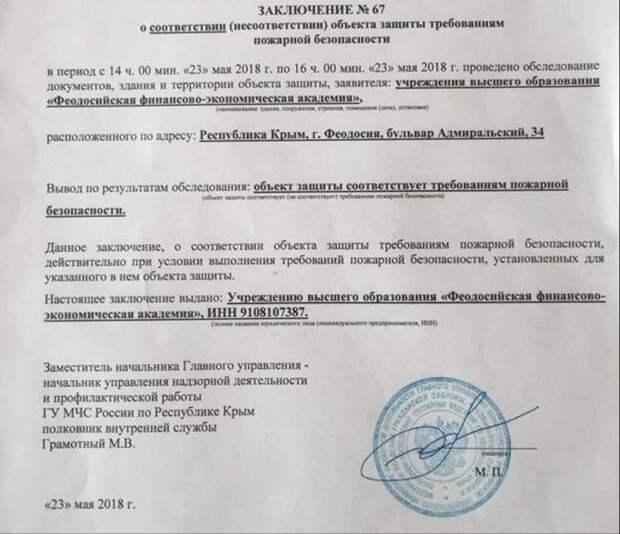 Власти Крыма закрывают единственный вуз Феодосии