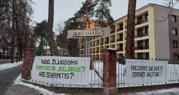 Еврокомиссия согласилась ссанкциями Литвы вотношении санатория «Беларусь»