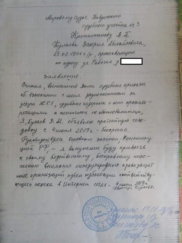 Уральский пенсионер, выживающий на пять тысяч в месяц, объявил голодовку.