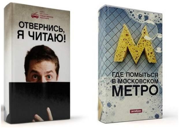 Антибуки - смешные обложки для книг