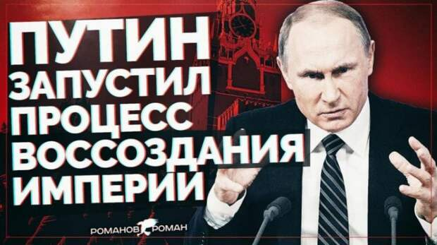 Путин запустил процесс воссоздания Империи: Историческая война и Социальная справедливость