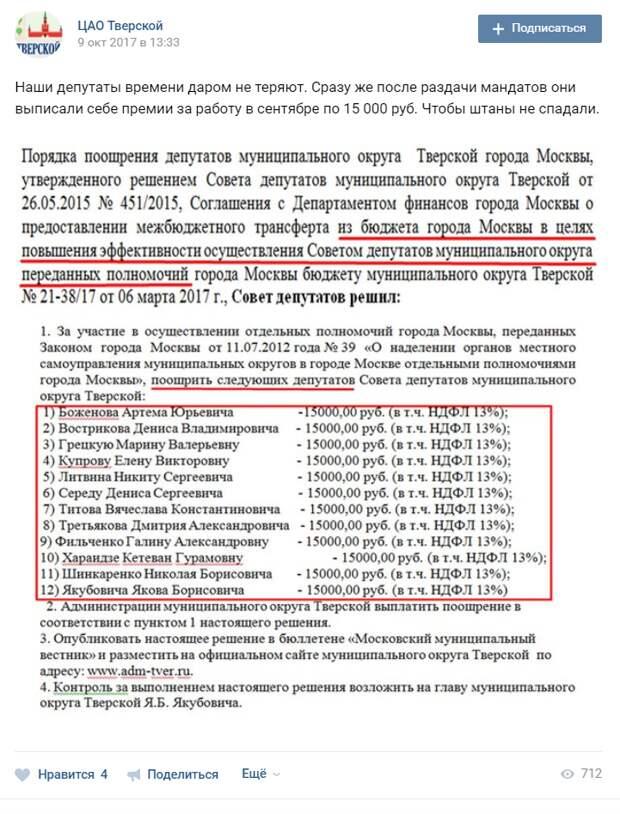 Работники московского ГУВД выписали сами себе предпраздничные премии