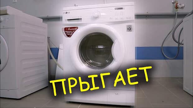 Почему стиральная машина сильно вибрирует при отжиме или прыгает