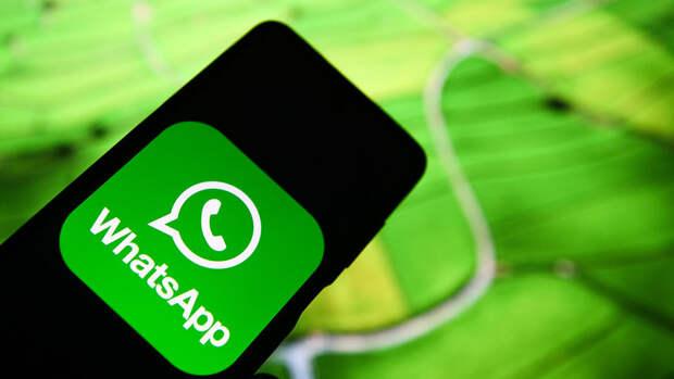 Эксперты оценили защищенность мессенджера WhatsApp