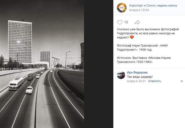 Фото дня: Сокол в конце 60-х