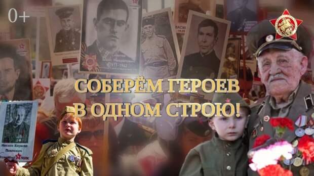 Регистрация в онлайн-шествии «Бессмертного полка»