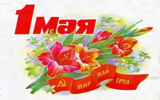 Минтруд сделал заявление о ежегодных длинных майских праздниках