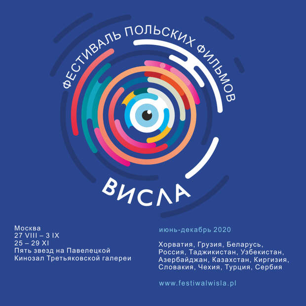 Объявлена московская программа фестиваля польского кино «Висла»