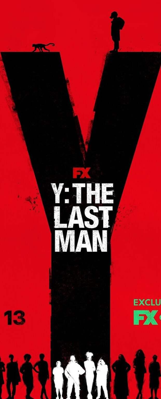Новый трейлер к сериалу «Y: Последний мужчина»