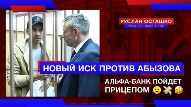 Генпрокуратура подала иск против экс-министра Абызова и «Альфа-банка»