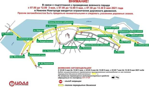 Поедем вобъезд: какие улицы вНижнем Новгороде перекроют из-за репетиции парада 8мая