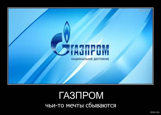 """Премии в 2 миллиарда правлению? То-ли еще будет - """"Газпром"""" - ЯПлакалъ"""