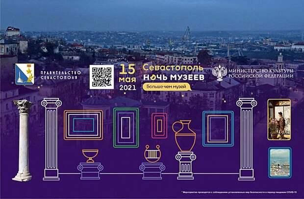 Что и где посмотреть в Севастополе в «Ночь музеев-2021»?