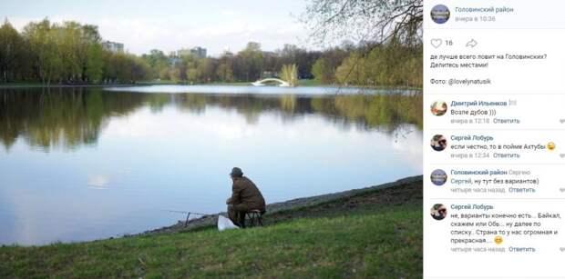 Фото дня: утро рыбака на Головинских прудах