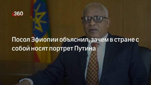 Посол Эфиопии объяснил, зачем в стране с собой носят портрет Путина