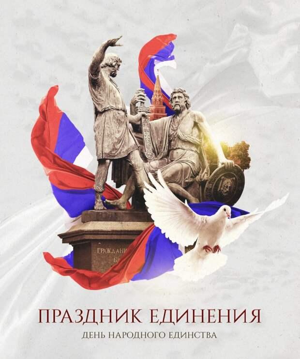 День Народного Единства: викторина