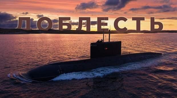 Десять слов о моряках-подводниках