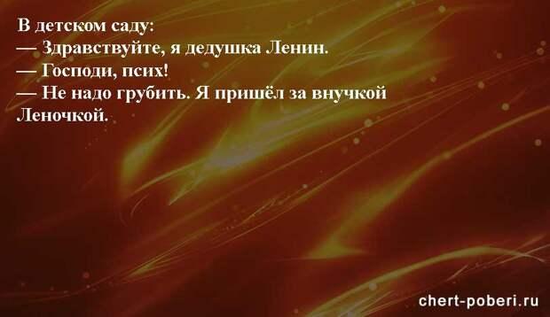 Самые смешные анекдоты ежедневная подборка chert-poberi-anekdoty-chert-poberi-anekdoty-56090812052021-9 картинка chert-poberi-anekdoty-56090812052021-9