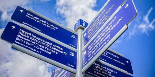 Власти Москвы готовы к приезду иностранных туристов