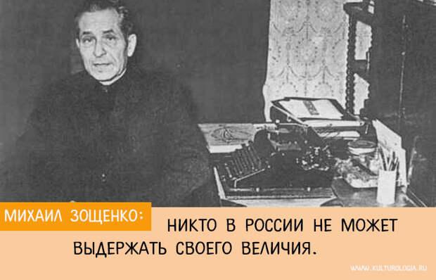 Самые яркие мысли о человеке, любви, жизни и России печального сатирика Михаила Зощенко