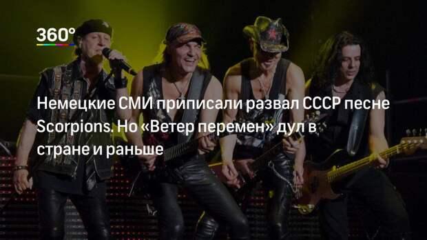 Немецкие СМИ приписали развал СССР песне Scorpions. Но «Ветер перемен» дул в стране и раньше