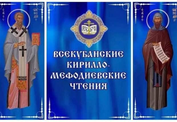 В Краснодаре прошли XXVI Всекубанские духовно-образовательные Кирилло-Мефодиевские чтения