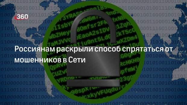 Россиянам раскрыли способ спрятаться от мошенников в Сети