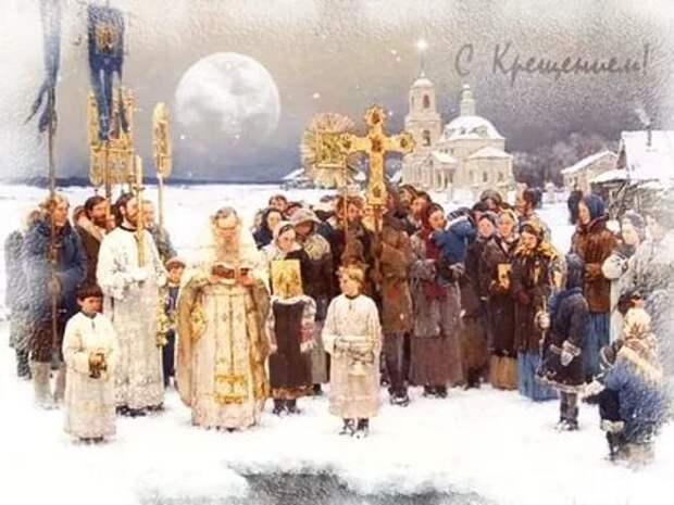 Крещение Господне — история праздника