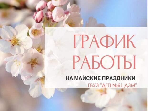 Поликлиника №61 и ее филиалы изменили график работы в майские праздники