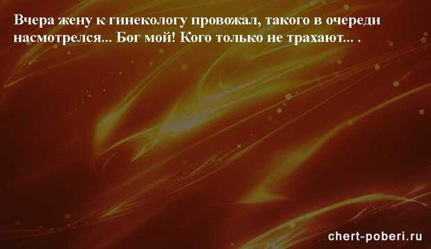 Самые смешные анекдоты ежедневная подборка chert-poberi-anekdoty-chert-poberi-anekdoty-56090812052021-13 картинка chert-poberi-anekdoty-56090812052021-13