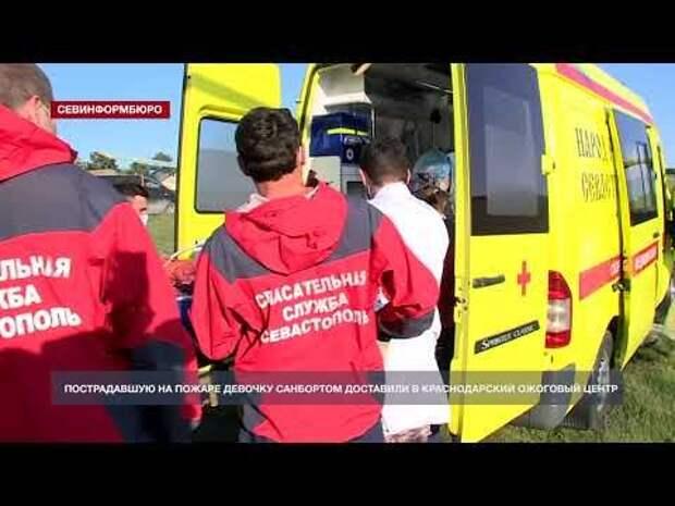 Пострадавшую на пожаре девочку санбортом доставили в Краснодарский ожоговый центр