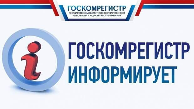 Госкомрегистр напоминает: в случае приобретения гражданства РФ иностранцам, владеющим землей в Крыму, необходимо подать заявление о внесении этих сведений в ЕГРН