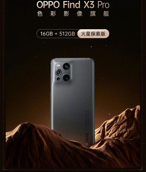 Телефон для покорителей Марса. Oppo приурочила к высадке китайского зонда на Марс выпуск смартфона Oppo Find X3 Pro Mars Exploration Edition
