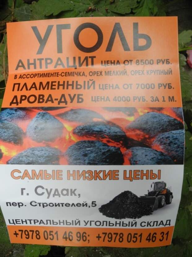Цены в зоне АТО и Крыму