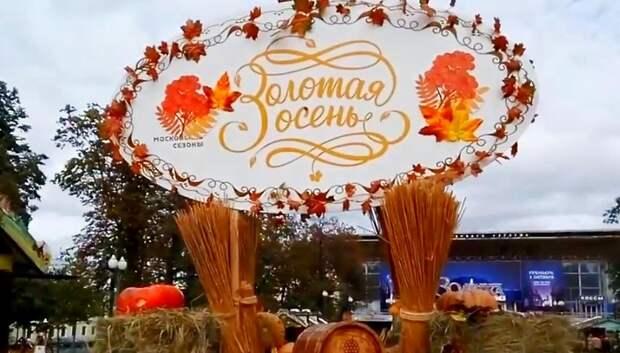Подмосковные фермеры поучаствуют в гастрофестивале на Красной площади