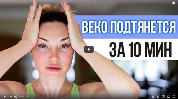 3720816_podtyanyt_veko1 (640x358, 63Kb)