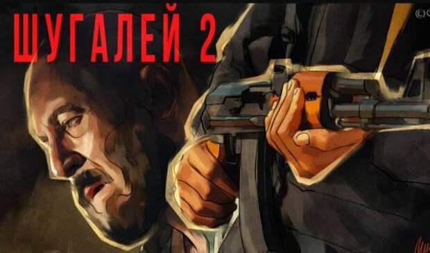 Актер Чупров порекомендовал всем россиянам посмотреть фильм «Шугалей-2»