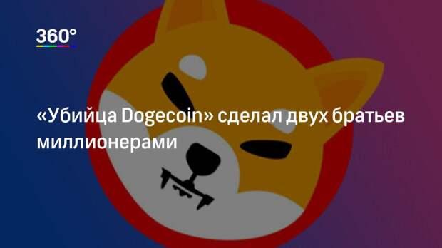 «Убийца Dogecoin» сделал двух братьев миллионерами