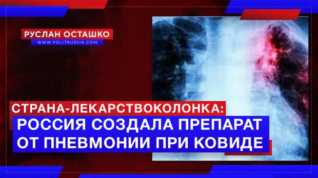 Страна-лекарствоколонка: в России создали препарат от пневмонии при ковиде