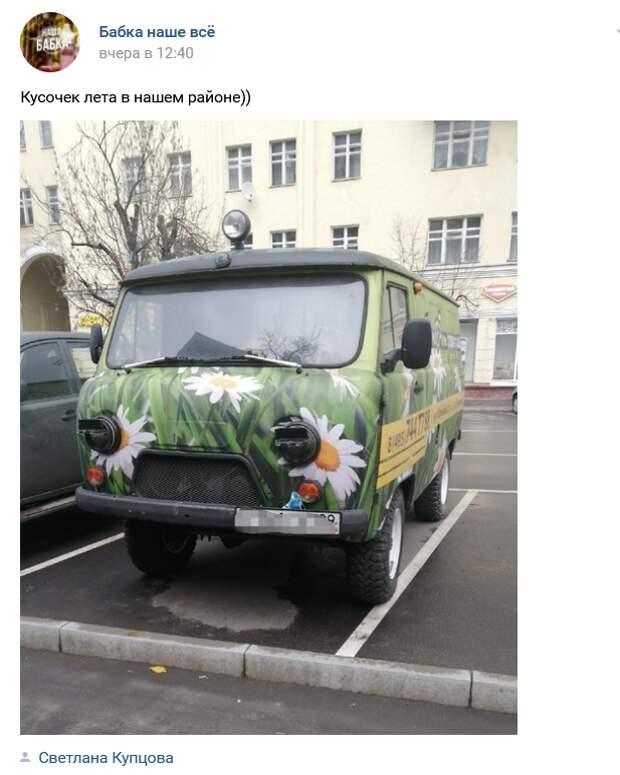 Фото дня: автопривет из лета запечатлели в Бабушкинском