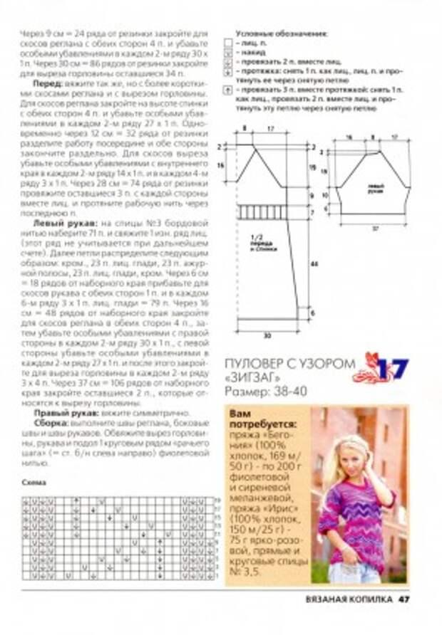 """Журнал """"Вязаная копилка"""" №6 2012 г. (можно читать, не скачивая)"""