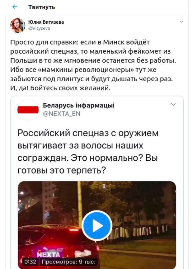 """Белорусов запугали безжалостным """"российским спецназом"""": """"Бойтесь своих желаний"""""""