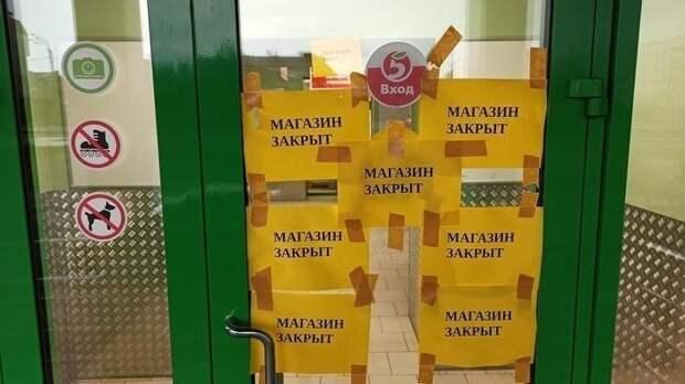 """Владельцы магазина пытаются донести покупателям, что """"магазин закрыт"""""""