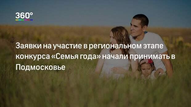 Заявки на участие в региональном этапе конкурса «Семья года» начали принимать в Подмосковье