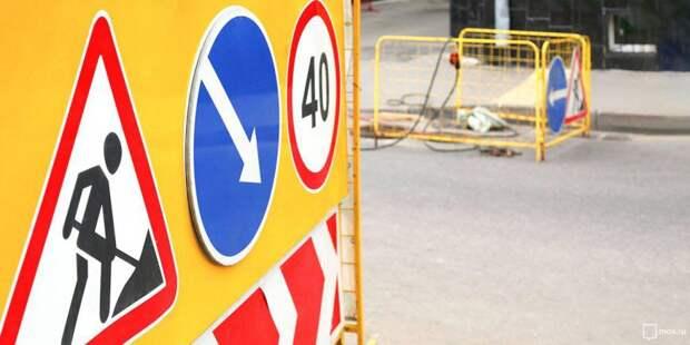Ограничение движения. Фото: mos.ru