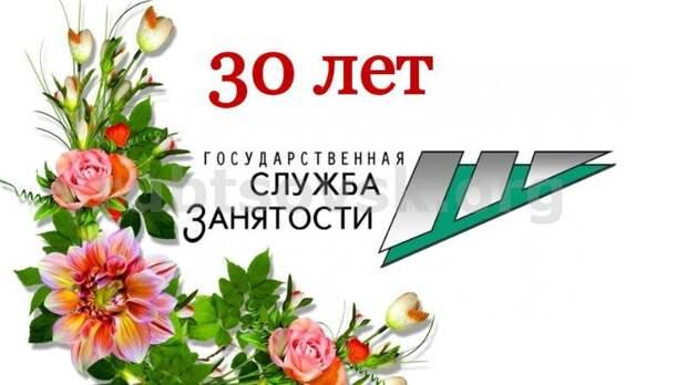 Поздравление Елены Романовской с профессиональным праздником – 30-летием Государственной службы занятости населения!