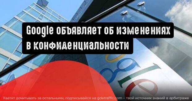 Google Реклама объявляет об изменениях в конфиденциальности