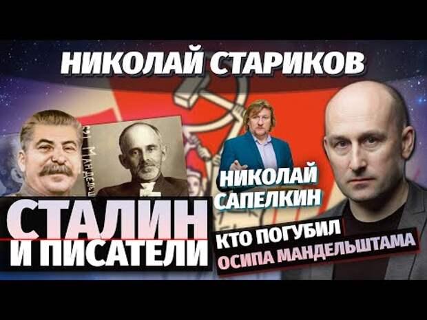 Николай Стариков: Сталин и писатели – кто погубил Осипа Мандельштама