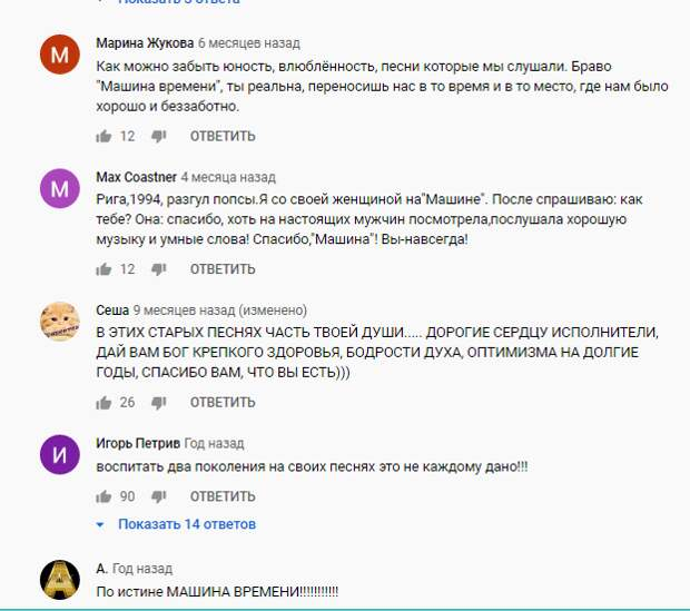 """""""Машина Времени"""". Лучшие песни..."""
