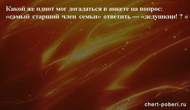 Самые смешные анекдоты ежедневная подборка chert-poberi-anekdoty-chert-poberi-anekdoty-56090812052021-19 картинка chert-poberi-anekdoty-56090812052021-19